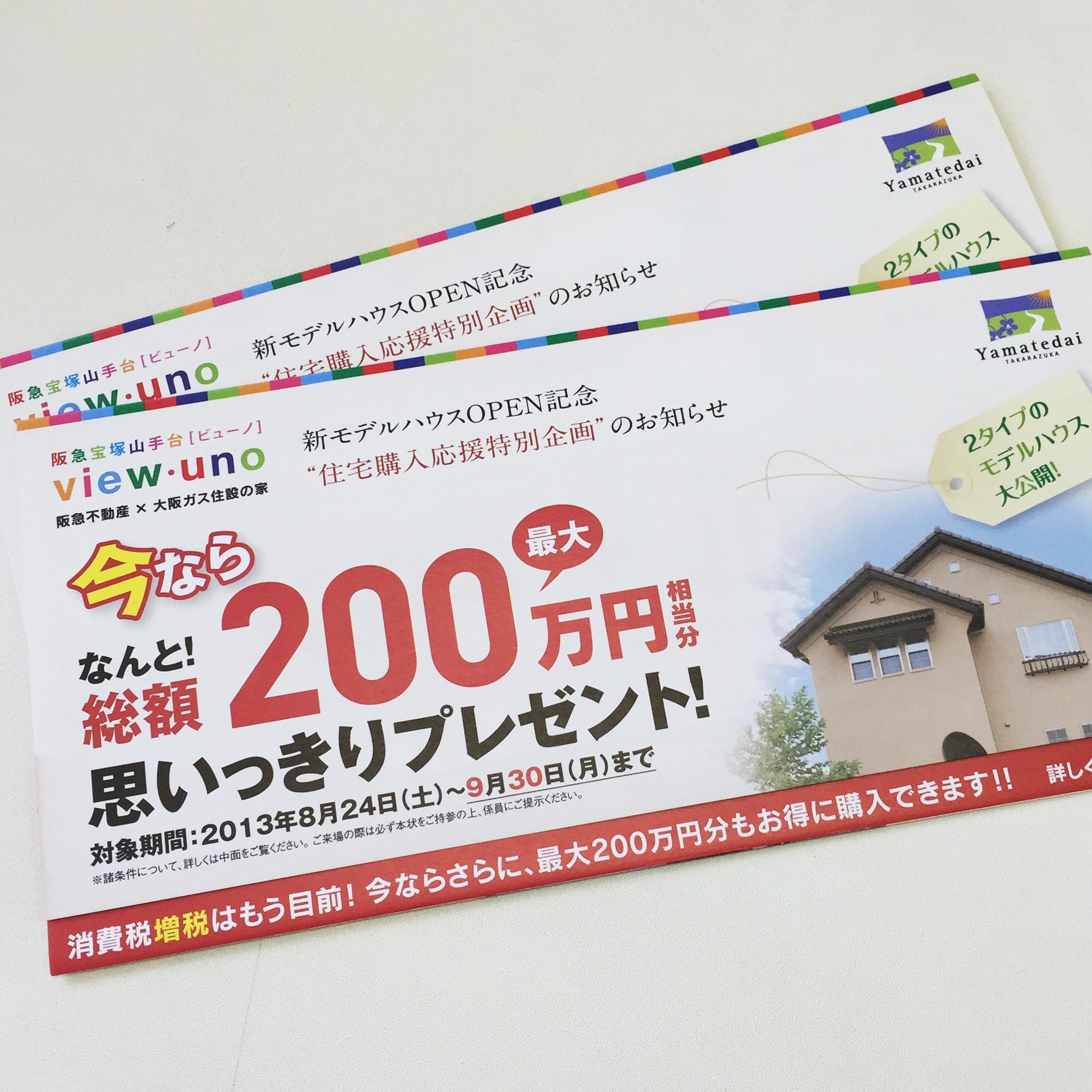 宝塚山手台 キャンペーンDM