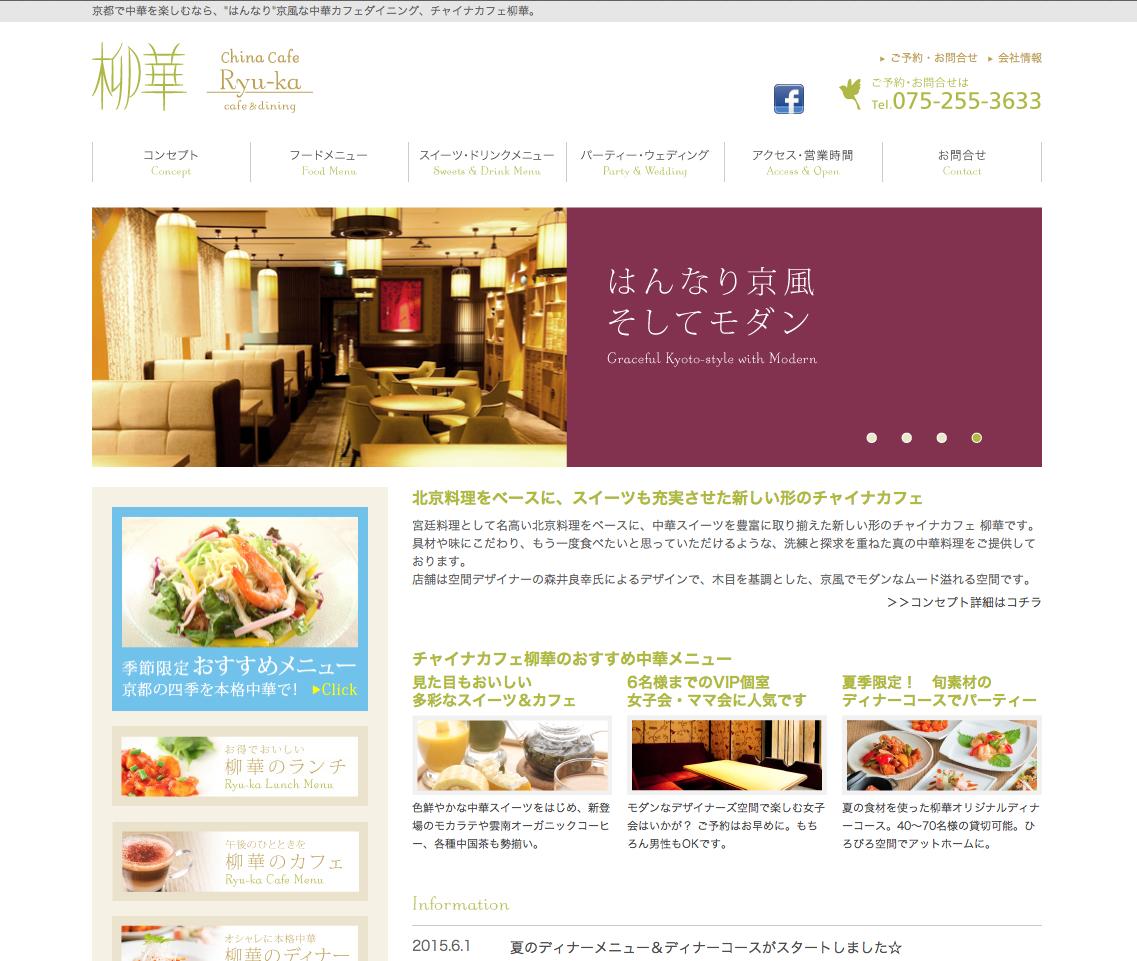 チャイナカフェ柳華 ウェブサイト
