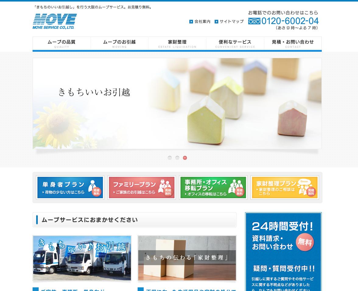 ムーブサービス ツール/WEB
