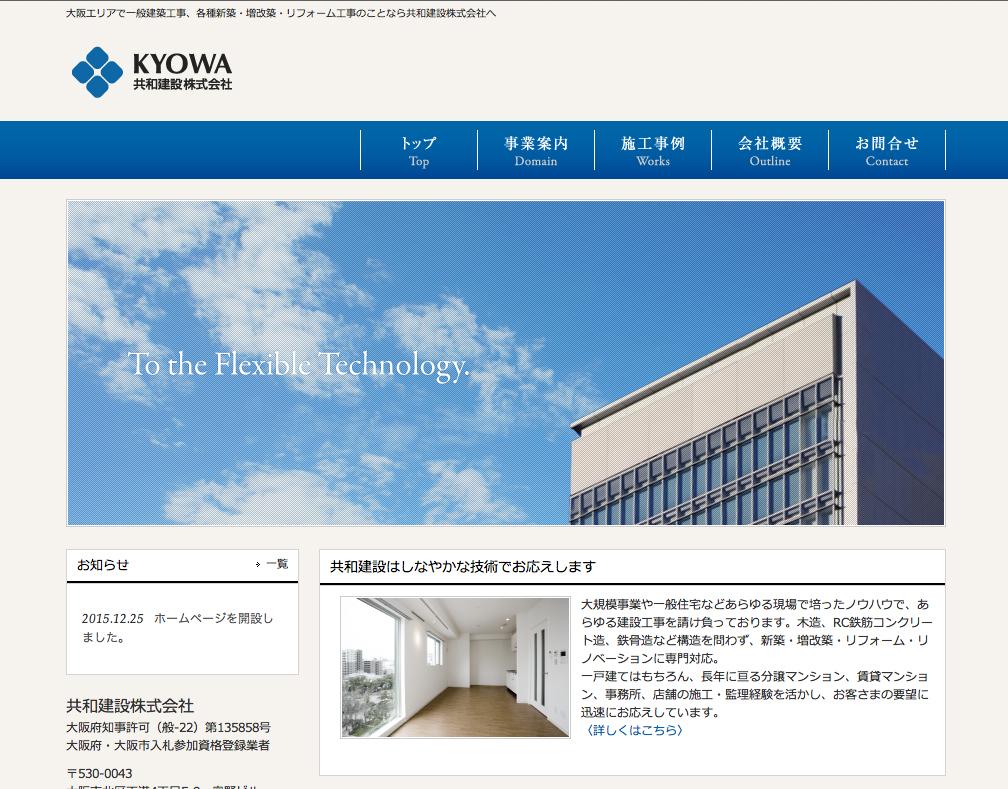 共和建設株式会社 ウェブサイト
